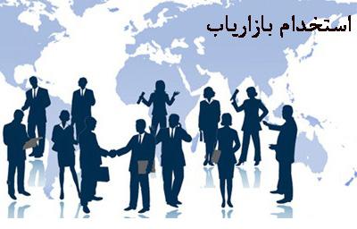 استخدام در بیمه ایران نمایندگی 20626 شرق تهران