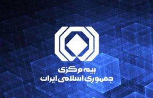 استعلام بیمه نامه ثالث نمایندگی شرق تهران