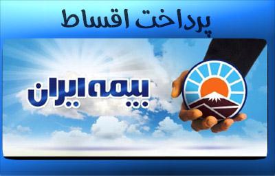 بیمه ایران پرداخت اقساط نمایندگی شرق تهران