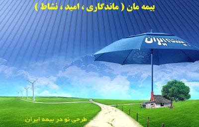 بیمه ایران مان زندگی نمایندگی شرق تهران