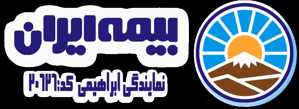 بیمه ایران نمایندگی شرق تهران