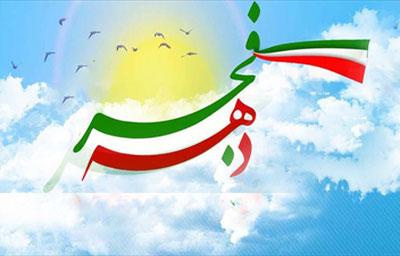 تخفیف-بیمه-ایران-دهه-فجر-بیمه-ایران-تهرانپارس-ابراهیمی-20626