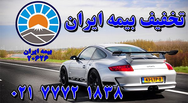 تخفیف-بیمه_ایران