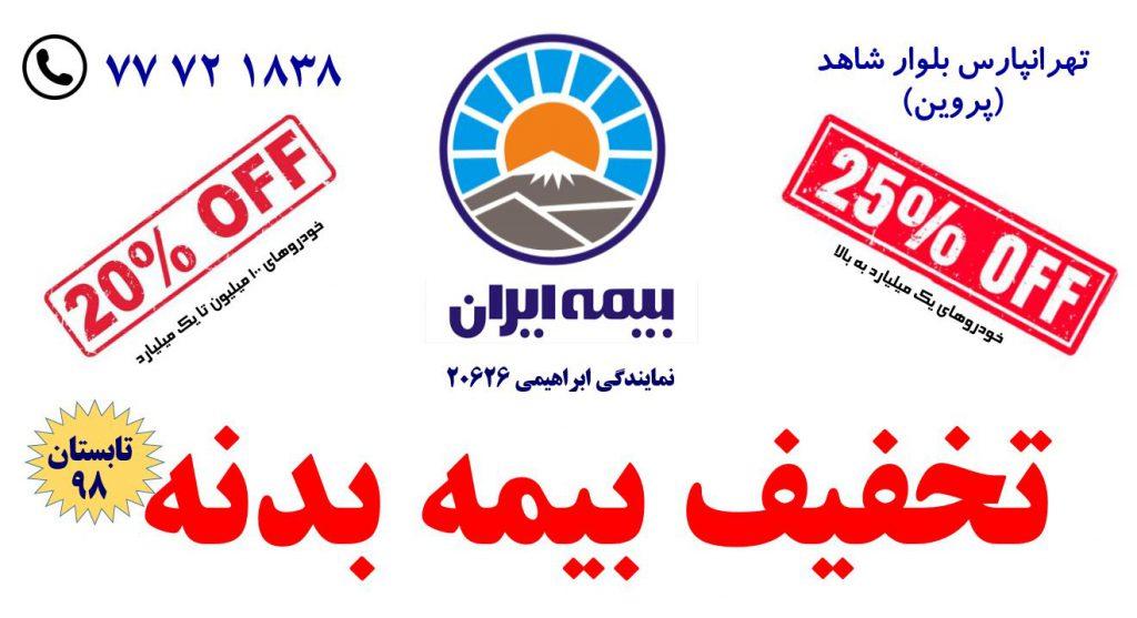 تخفیف بیمه بدنه بیمه ایران | 20 درصد | تابستان 98
