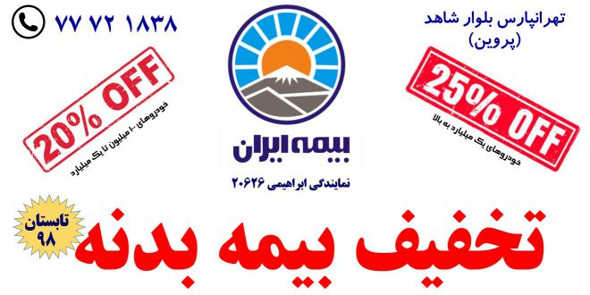تخفیف ویژه بیمه بدنه شرکت بیمه ایران نمایندگی ابراهیمی | 25 درصد | تابستان 98