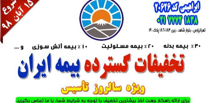 تخفیف بیمه ایران به مناسبت سالروز تاسیس