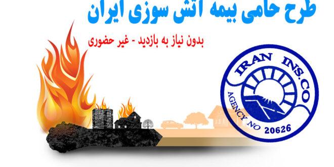 بیمه آتش سوزی طرح حامی بیمه ایران