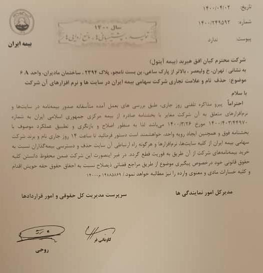 بخشنامه تخلف آیتول و دستور حذف نام بیمه ایران از سایت آیتول