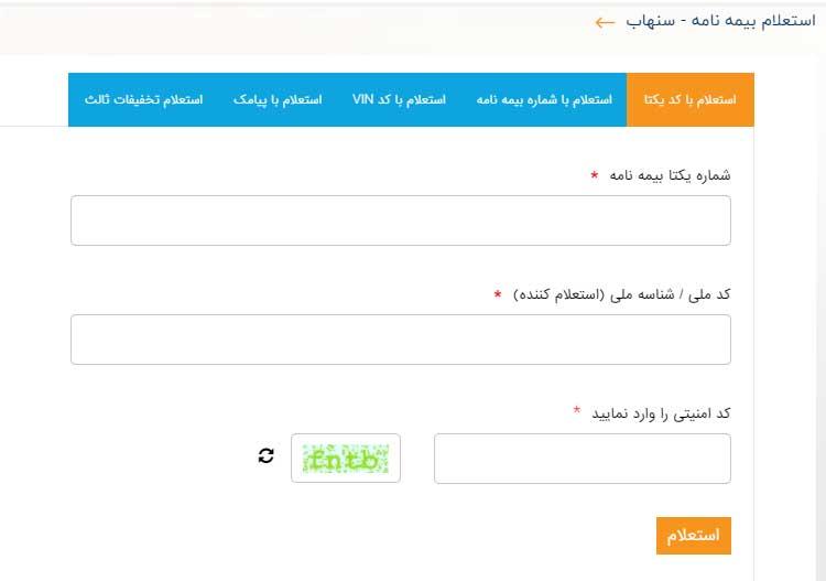 استعلام بیمه نامه با کد یکتا از سامانه آنلاین سنهاب بیمه مرکزی