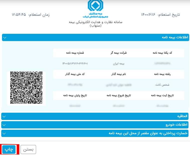 چاپ استعلام آنلاین بیمه از طریق استعلام اصالت بیمه نامه سامانه سنهاب بیمه مرکزی