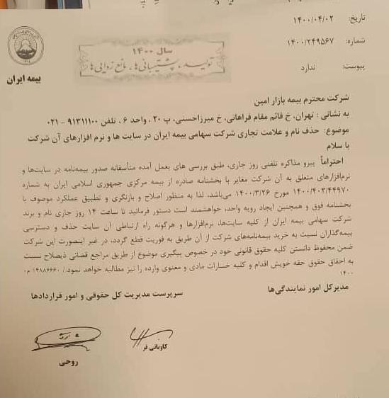 بخشنامه تخلف بیمه بازار و دستور حذف نام بیمه ایران از سایت بیمه بازار